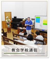 教会学校通信
