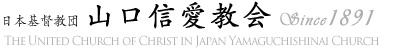 日本基督教団(日本キリスト教団) 山口信愛教会