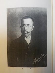 浅田博士肖像