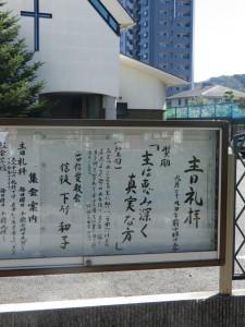 下竹和子奨励看板(教会)