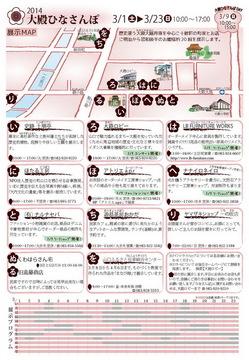 hinasanpo2014-ura(MAP)-thumbnail2
