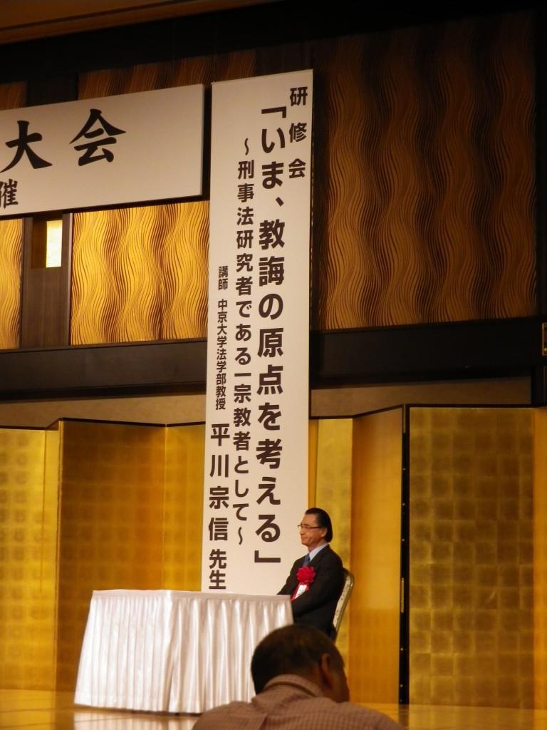 全国教誨師大会@名古屋③ | 日本...