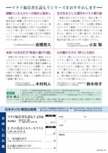 マタイ福音書を読もう完結チラシB面修正版 (2)