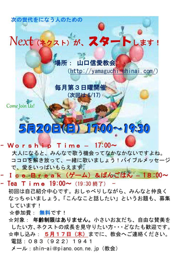 5月20日 Next(ネクスト)