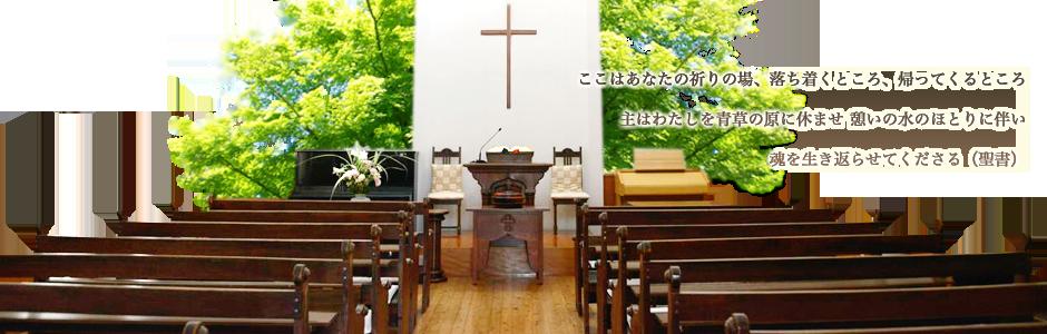 創立1891年 753-0083 山口市後河原138 にあるキリスト教会です