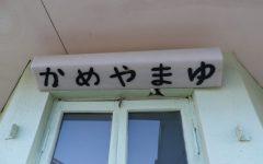 亀山湯 〜解体〜