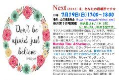 ネクスト(Next)